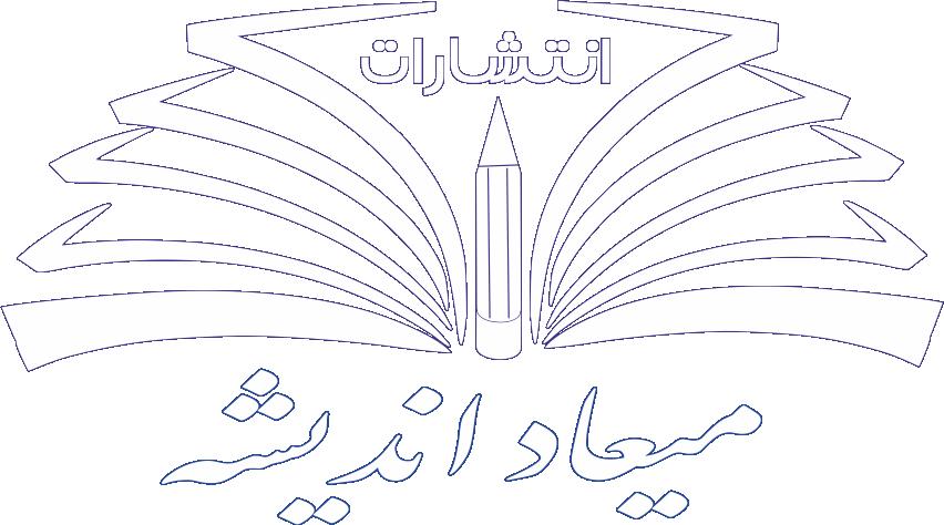 چاپ و نشر میعاد - از مجوز تا چاپ ارزان کتاب در تیراژ دلخواه