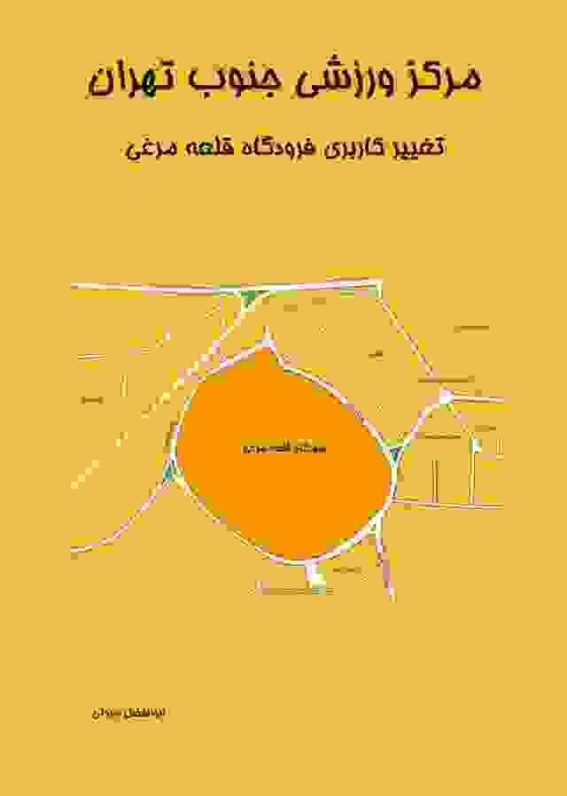 مرکز ورزشی جنوب تهران: تغییر کاربری فرودگاه قلعه مرغی