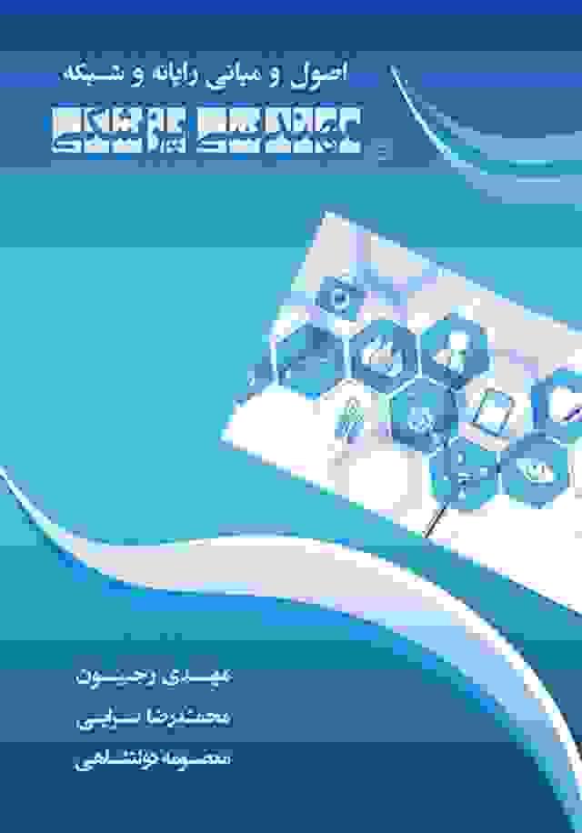 اصول و مبانی رایانه و شبکه در مهندسی پزشکی