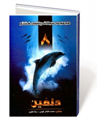 مجموعه سوالات ریاضی هشتم دلفین