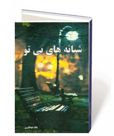 شبانه های بی تو: مجموعه شعر