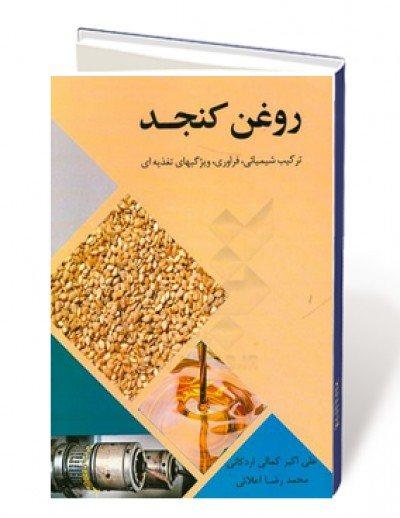روغن کنجد: ترکیب شیمیایی، فراوری، ویژگیهای تغذیهای