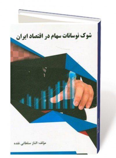 شوک نوسانات سهام در اقتصاد ایران