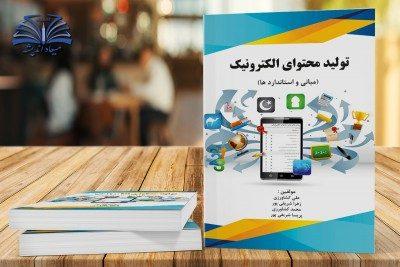 تولید محتوای الکترونیکی (مبانی و استانداردها)