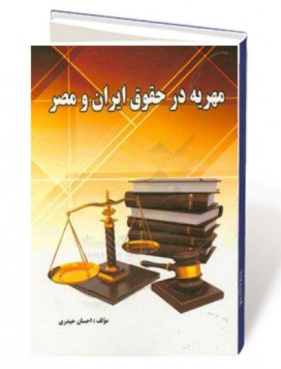 مهریه در حقوق ایران و مصر