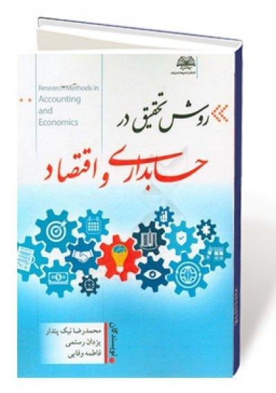 روش تحقیق در حسابداری و اقتصاد
