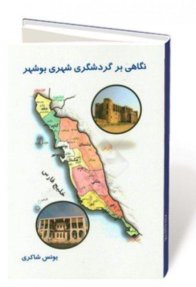 نگاهی بر گردشگری شهری بوشهر
