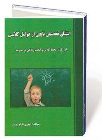 اشتیاق تحصیلی تابعی از عوامل کلاسی (ادراک از محیط کلاس و کیفیت زندگی در مدرسه)