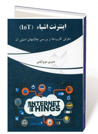 اینترنت اشیاء (IoT): معرفی کاربردها و بررسی چالش های امنیتی آن