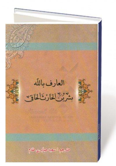 العارف بالله بشر بن الحارث الحافی