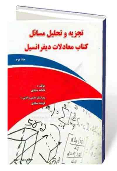تجزیه و تحلیل مسایل کتاب معادلات دیفرانسیل (رشته شیمی - دانشگاه پیام نور) بر اساس کتاب خانم لیدا فرخو