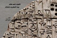 مجموعه قانون نامه های بین النهرین باستان