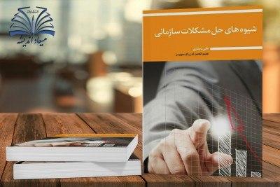 شیوه های حل مشکلات سازمانی: ریشه یابی دلایل بروز مشکلات در سازمان ها و روش های موثر برای پیشگیری و حل آنها