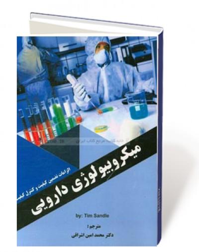 میکروبیولوژی دارویی: الزامات تضمین کیفیت و کنترل کیفیت