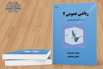 ریاضی عمومی 2 به همراه آموزش نرم افزارهای ریاضی