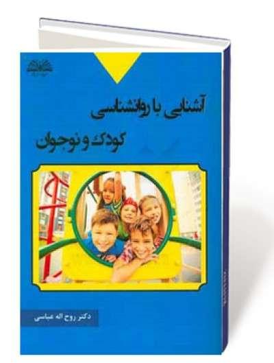 آشنایی با روانشناسی کودک و نوجوان