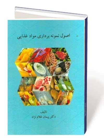 اصول نمونه برداری مواد غذایی