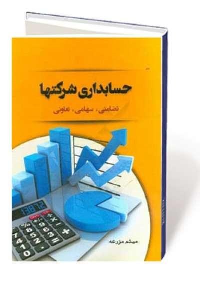 حسابداری شرکتها (تضامنی، سهامی، تعاونی) قابل استفاده اساتید دانشگاه، معلمان و هنرآموزان، دانشجویان، هنرجویان و همه علاقمندان به حسابداری