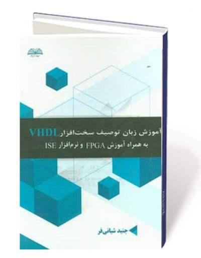 آموزش زبان توصیف سخت افزار VHDL به همراه آموزش FPGA و نرم افزار ISE