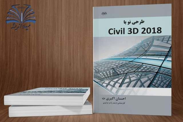 طرحی نو با Civil 3D 2018