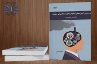 مروری بر آموزه های استقرار مدیریت دانش در سازمان (نگرشی بر صنعت نفت)