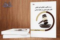 بررسی فقهی و حقوقی امور قضایی اقلیت های مذهبی در جامعه اسلامی