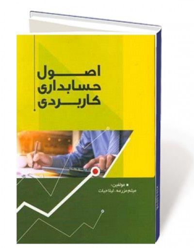اصول حسابداری کاربردی: قابل استفاده اساتید دانشگاه، معلمان و هنرآموزان دانشجویان، هنرجویان و همه علاقمندان به حسابداری