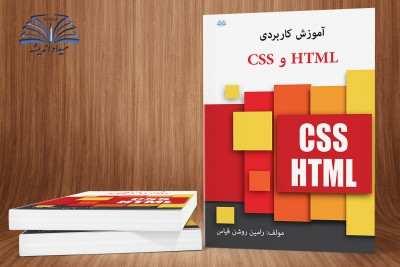 آموزش کاربردی HTML 5 و CSS
