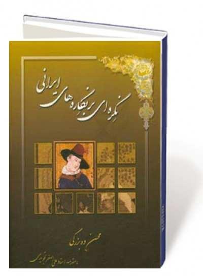 نگره ای بر نگاره های ایرانی