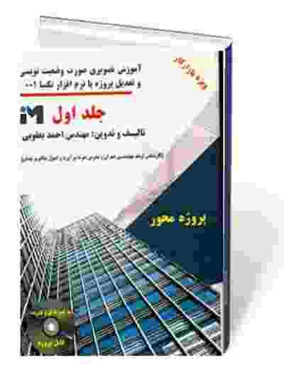آموزش تصویری صورت وضعیت نویسی و تعدیل پروژه با نرم افزار تکسا 001