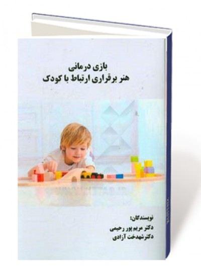 بازی درمانی: هنر برقراری ارتباط با کودک