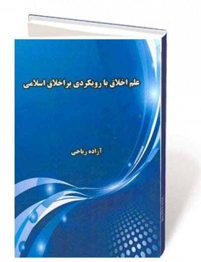 علم اخلاق با رویکردی بر اخلاق اسلامی