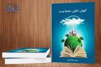 آموزش، نگرش، محیط زیست