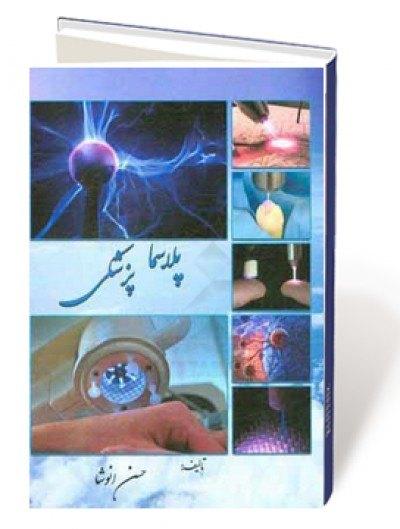 پلاسما پزشکی