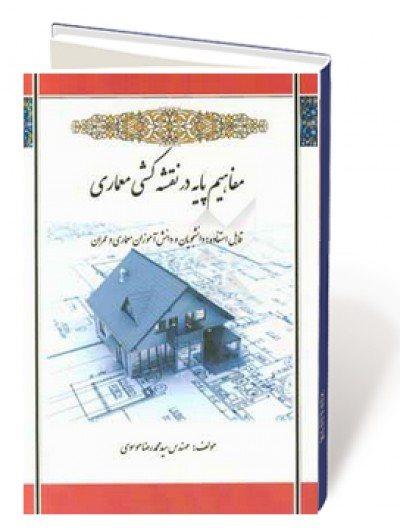 مفاهیم پایه در نقشه کشی معماری