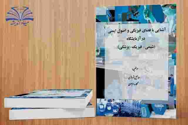 آشنایی با فضای فیزیکی و اصول ایمنی در آزمایشگاه (شیمی - فیزیک - پزشکی)