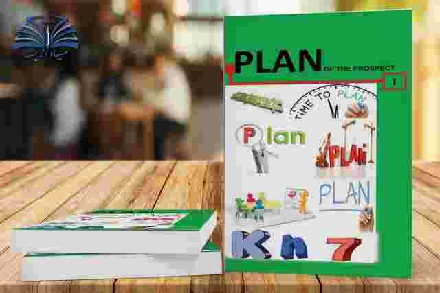 آموزش و تمرین زبان انگلیسی هفتم (پلن)