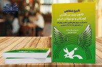 تاریخ شفاهی کانون پرورش فکری کودکان و نوجوانان ایران
