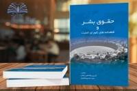 حقوق بشر و قطعنامه های شورای امنیت