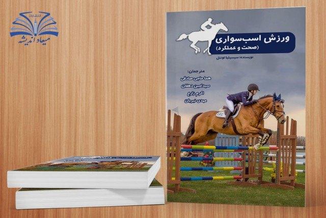 ورزش اسب سواری