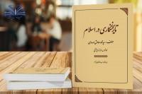 تاریخ نگاری در اسلام