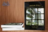 برج باغ خورشیدی