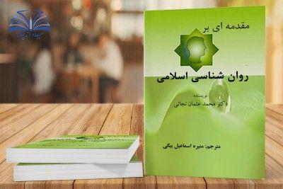 مقدمه ای بر روانشناسی اسلامی