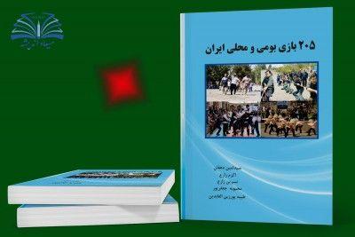 205 بازی بومی و محلی ایران