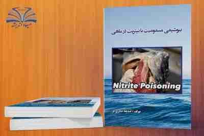 بیوشیمی مسمومیت با نیتریت در ماهی