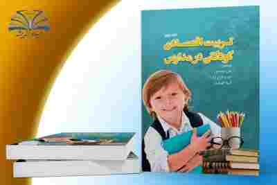 تربیت اقتصادی کودکان در مدارس(جلد دوم)