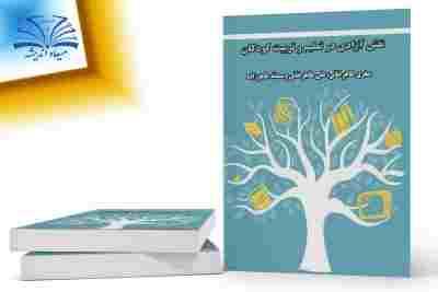 نقش آزادی در تعلیم و تربیت کودکان