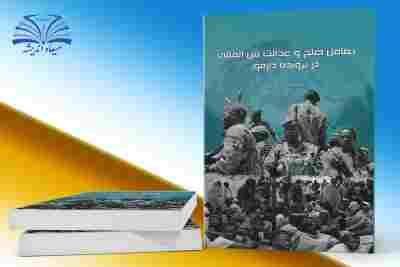 تعامل صلح و عدالت بین المللی در پرونده دارفور