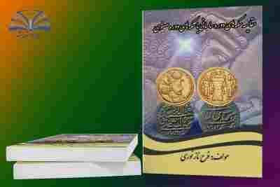 مقایسه سکه های دوره ساسانی با سکه های دوره صفوی