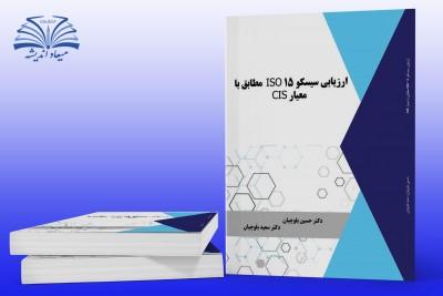 ارزیابی سیسکو 15 ISO مطابق با معیار CIS